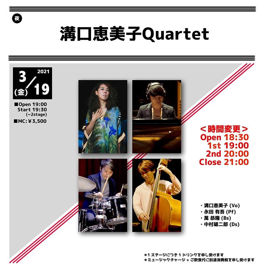 <時間変更>溝口恵美子Quartet