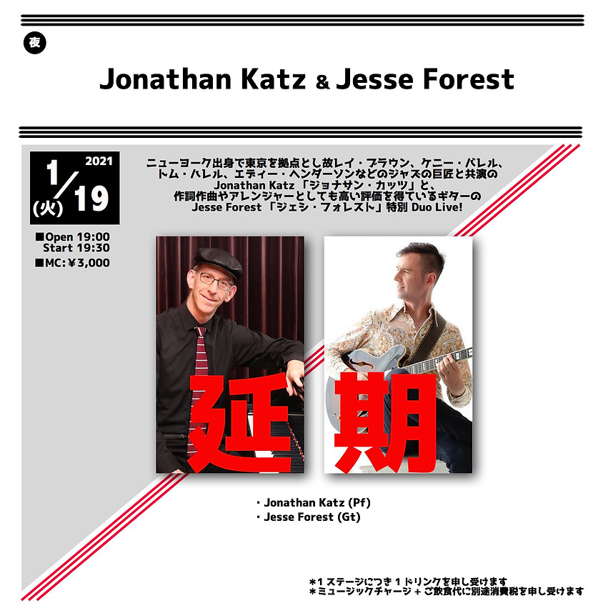 <延期>Jonathan Katz & Jesse Forest Duo Live