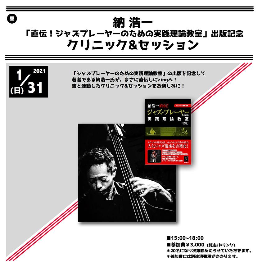 納浩一「直伝!ジャズプレーヤーのための実践理論教室」出版記念クリニック&セッション