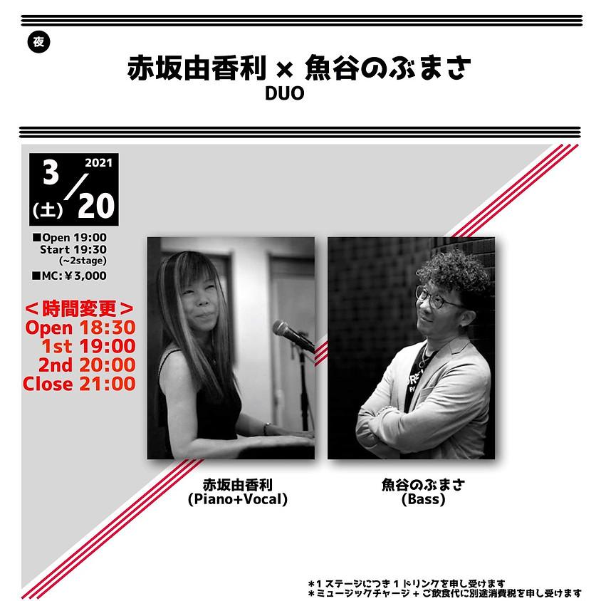 <時間変更>赤坂由香利×魚谷のぶまさDuo