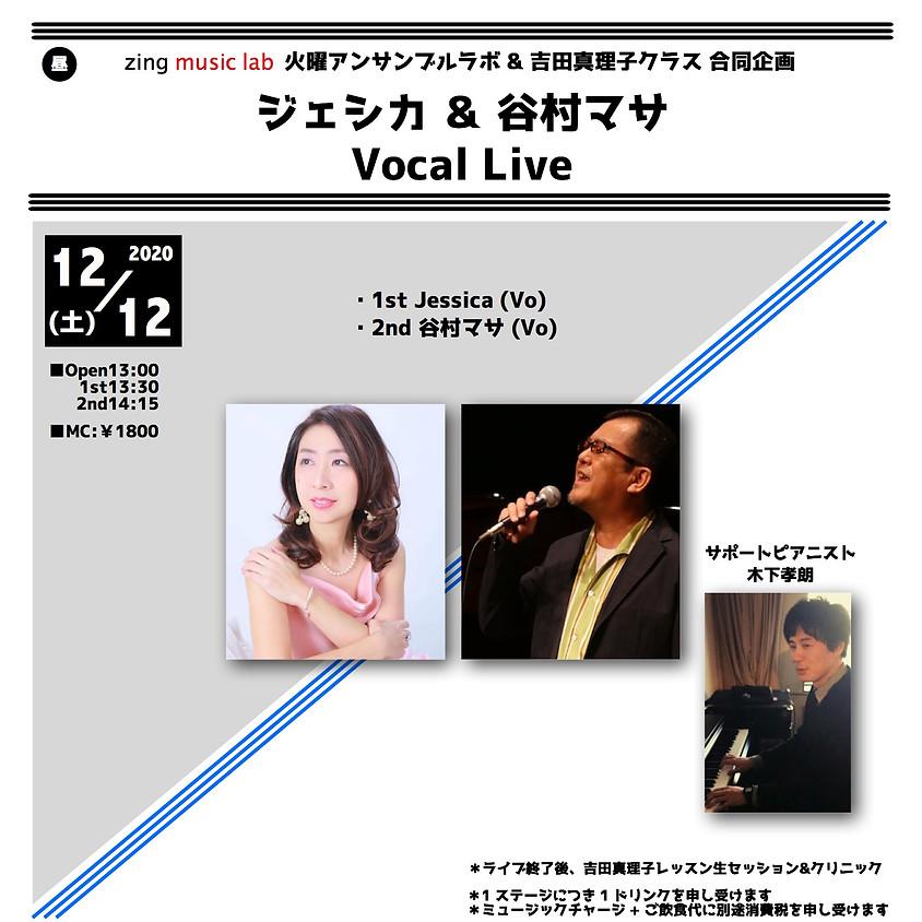 ジェシカ & 谷村マサ Vocal Live
