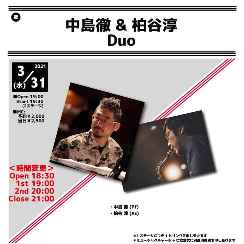 <時間変更>中島徹×柏谷淳Duo