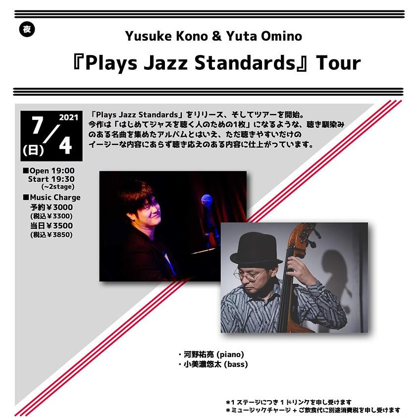 <時間変更>Yusuke Kono & Yuta Omino 『Plays Jazz Standards』Tour