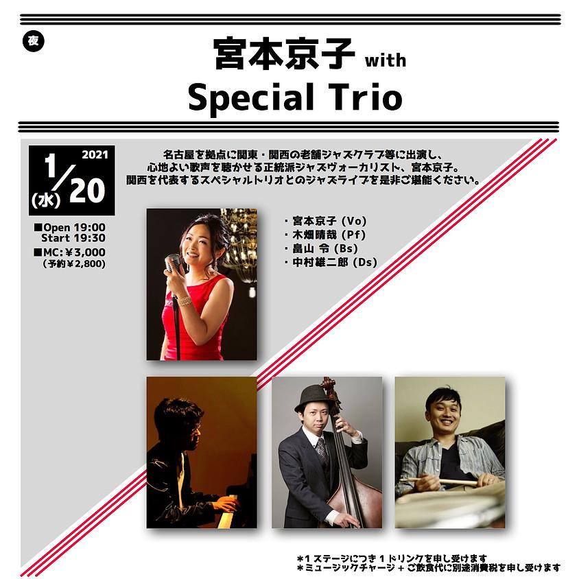 <延期>宮本京子(Vo) with Special Trio