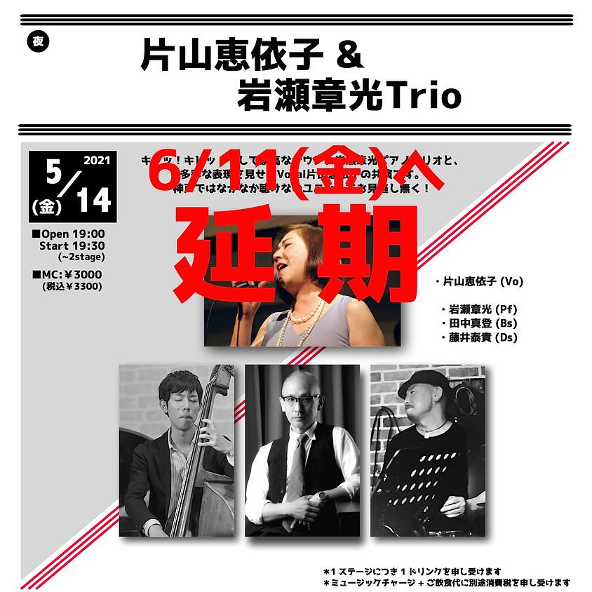 <延期→6/11>片山恵依子 & 岩瀬章光Trio
