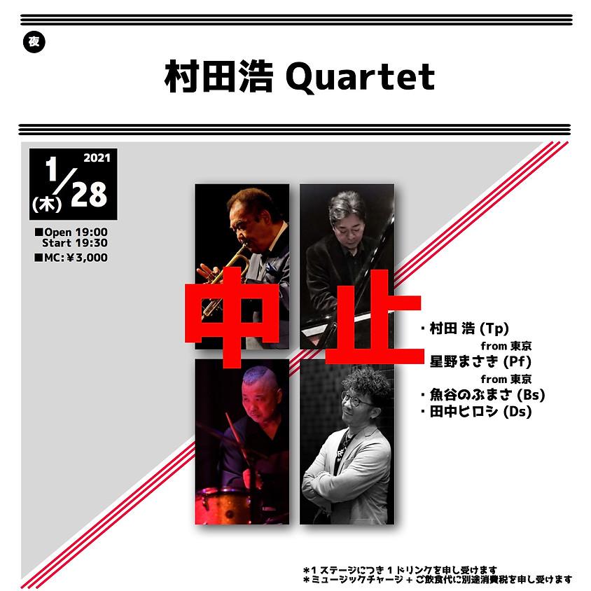 <中止>村田浩Quartet