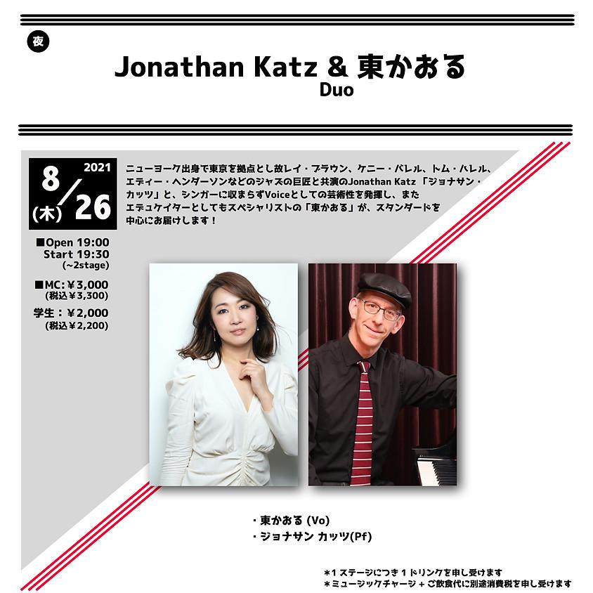 ジョナサン・カッツ & 東かおる Duo