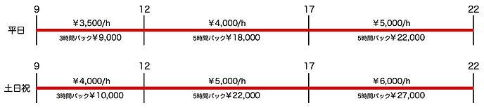 レンタル料金1.jpg