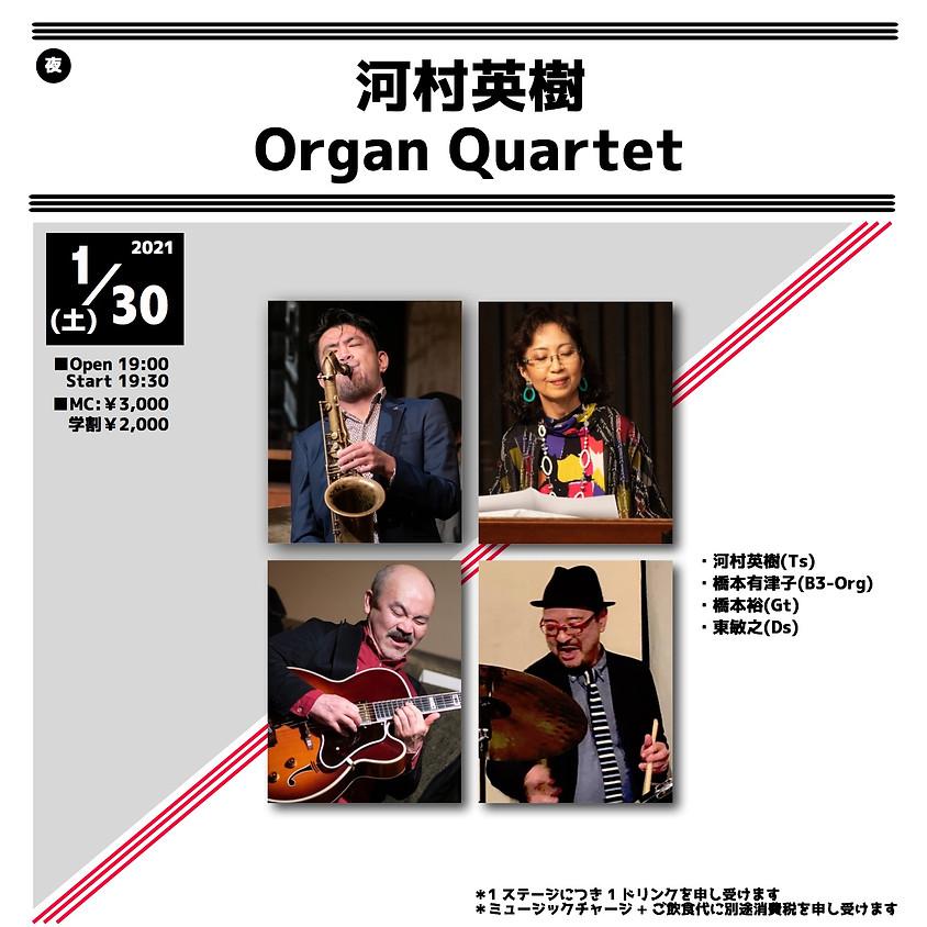 <時間変更>河村英樹 Organ Quartet