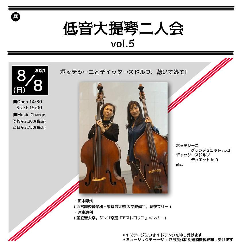 低音大提琴二人会 vol.5