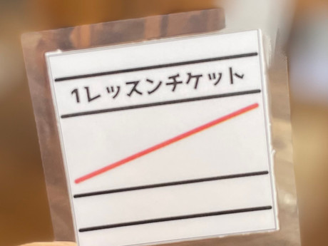 ファミリー限定 ワンレッスンチケット