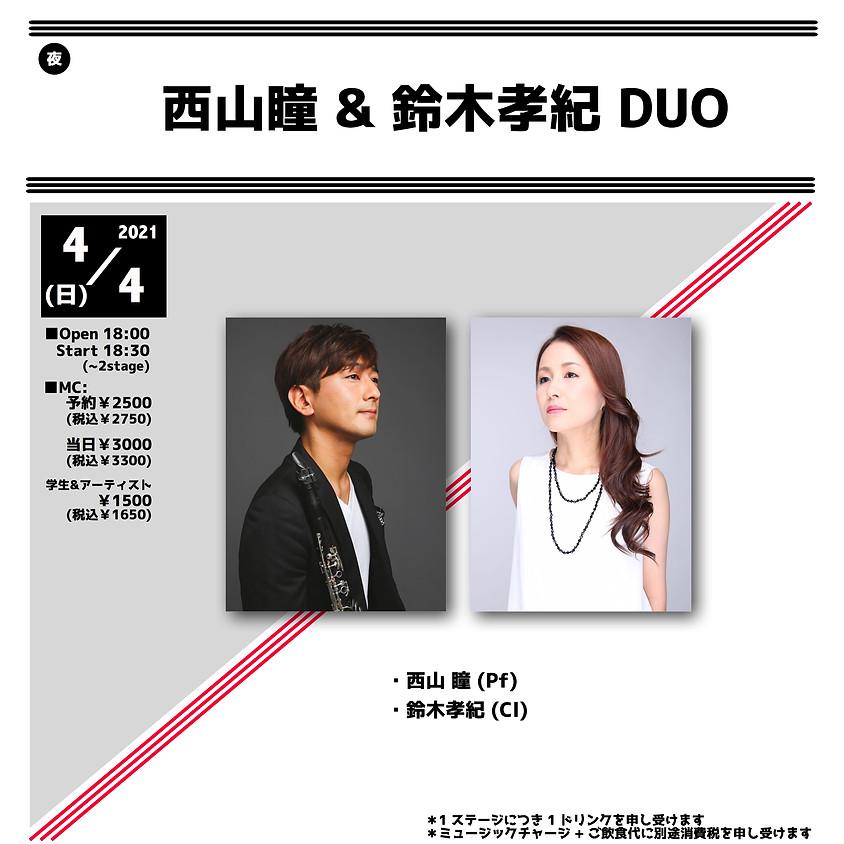 西山瞳&鈴木孝紀Duo