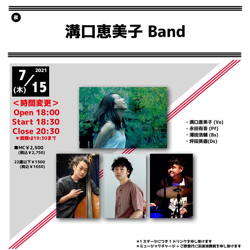 <時間変更>溝口恵美子 Band
