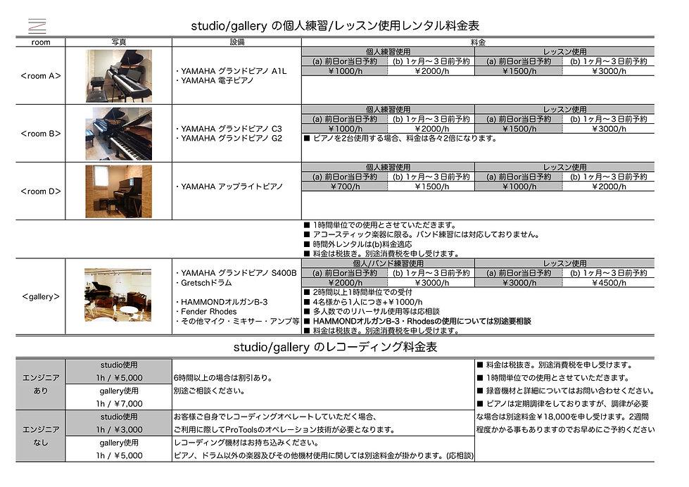 スタジオレンタル料金表10%.jpg