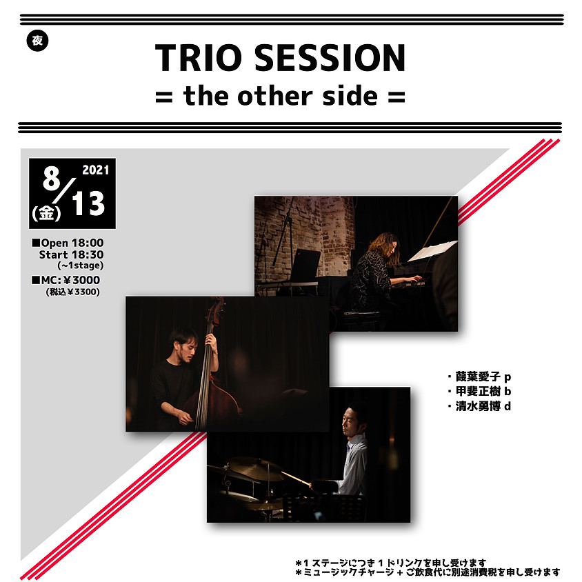TRIO SESSION = the other side =