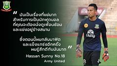 สัมภาษณ์ Hassan.png