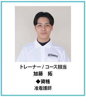 吉方_加藤トレーナー.PNG