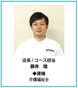 山口中央_藤井店長.PNG