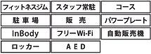 防府田島機能1.jpg
