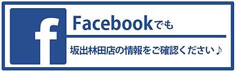 坂出林田店FB.PNG