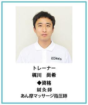 高松十川_梶川トレーナー.JPG