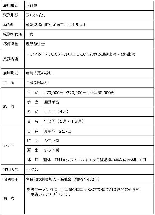 松山理学.JPG