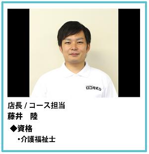 山口藤井店長.PNG