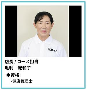 浜松毛利店長.PNG