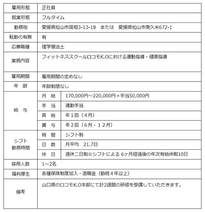 理学療法士(松山).JPG