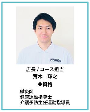 河内長野_荒木店長.PNG