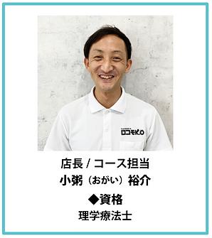 椋野_小粥店長.PNG