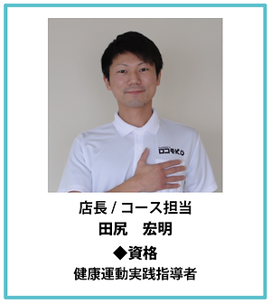 吉方_田尻店長.PNG