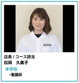 田島店店長.PNG
