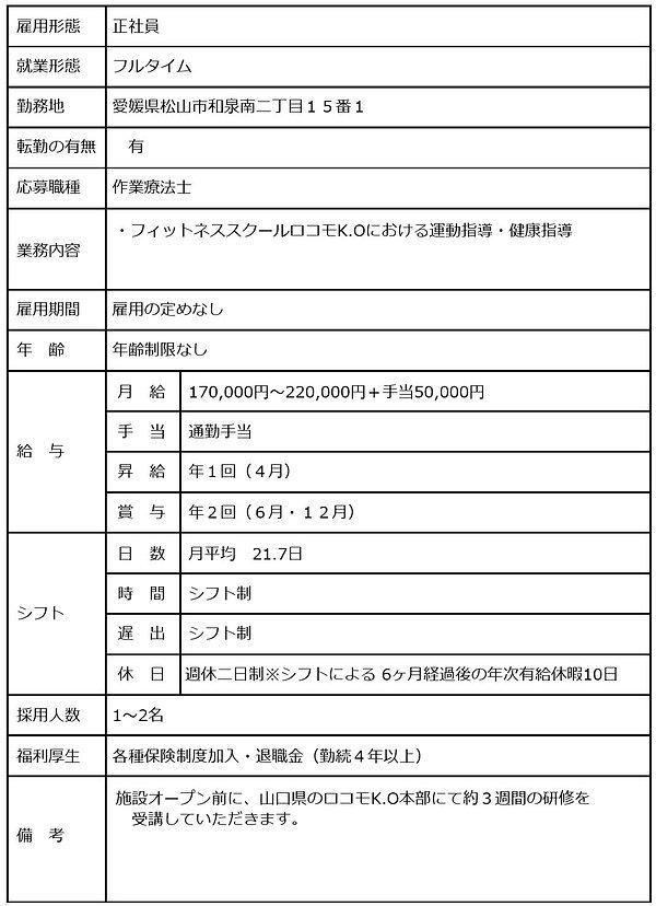 松山作業.JPG
