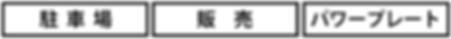 浜松機能2.PNG
