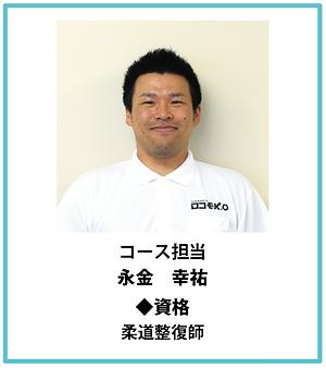 カメリア_永松トレーナー.PNG