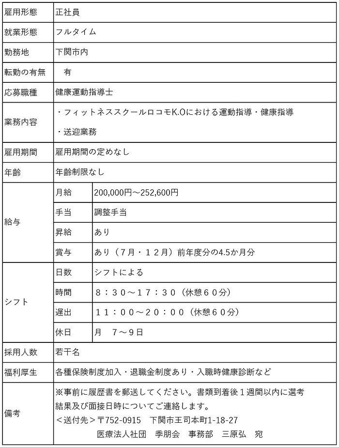 kenkou_recu.JPG