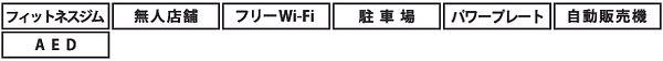 宇部西岐波機能2.jpg
