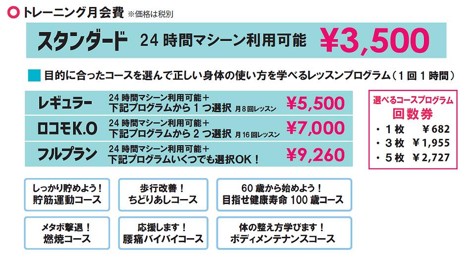 田島会費.PNG