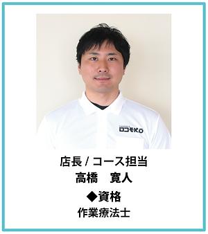 高知東雲_高橋店長.PNG