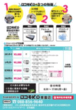 東雲店プレオープン_2.jpg