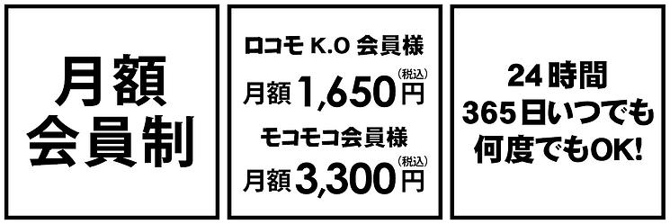 モコモコ料金.PNG