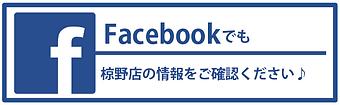 facebook_mukuno.PNG