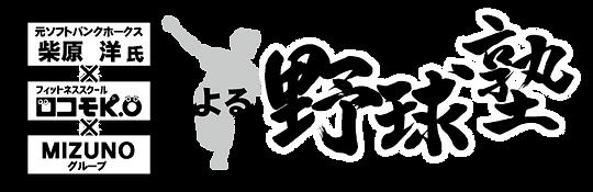 トップ画ロゴ.png