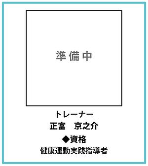 豊浦川棚_正富トレーナー.PNG