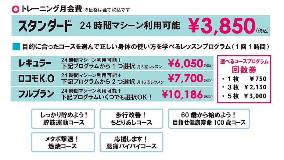 浜松半田店月会費.PNG