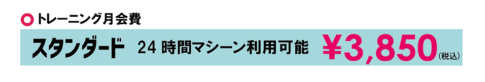 市原五井_会費.PNG