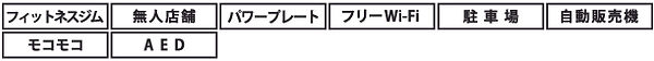 山口湯田機能2.jpg