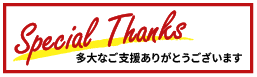 special thanks.png