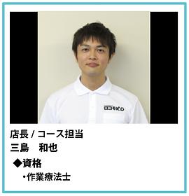 坂出三島店長.PNG